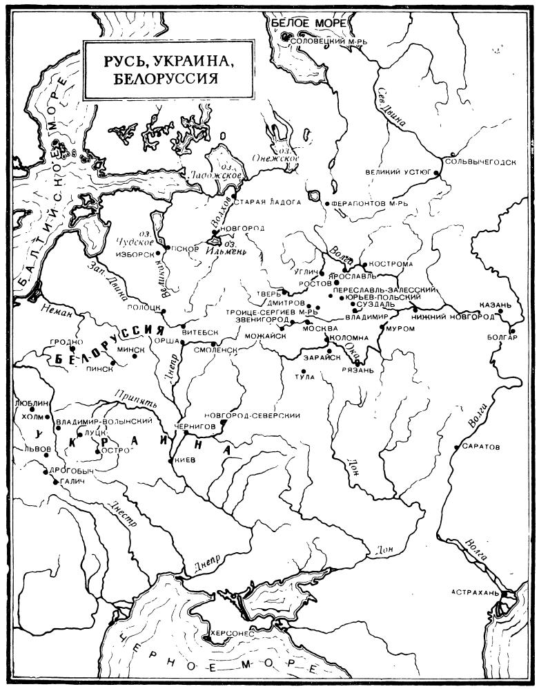 Карта Руси, Украины, Белоруссии в Средние века