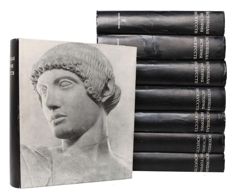 Всеобщая история искусств в 6 томах (8 книг), Москва, Государственное издательство «Искусство», 1956-1966