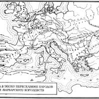 Карта Западной и центральной Европы в эпоху переселения народов и образования варварских королевств