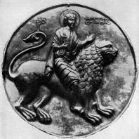 Св. Мамай на льве. Серебряный диск из Гелати. Тбилиси, Музей искусств Грузинской ССР