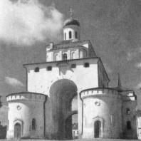 Золотые ворота во Владимире. 1164 г.