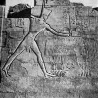Тутмос III, поражающий врагов. Рельеф с пилона Тутмоса III храма Амона в Карнаке. XVIII династия. Вторая четверть 15 в. до н. э.