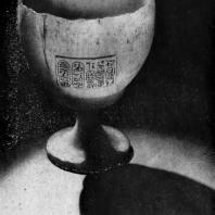 Кубок с именами Эхнатона и Нефертити. Алебастр. XVIII династия. Начало 14 в. до н. э.