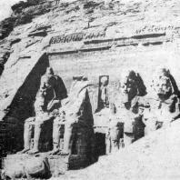 Храм Рамсеса II в Абу-Симбеле (Нубия). XIX династия. Первая половина 13 в. до н. э.