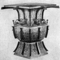 Сосуд типа цзунь. Бронза. Период Шан (Инь). 2 тыс. до н. э.